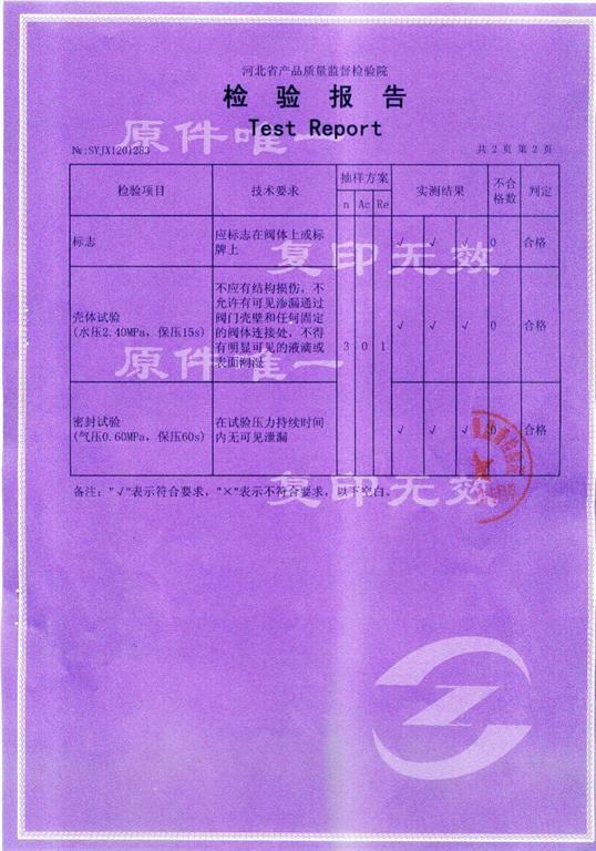 河北省产品质量检测报告(全焊接球阀)